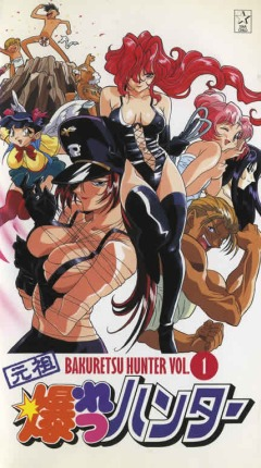 Ganso Bakuretsu Hunters, Охотники за чародеями OVA, The Original Sorcerer Hunters, Bakuretsu Hunters OVA, Sorcerer Hunters OVA