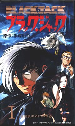 Черный Джек OVA-1, Black Jack OVA, Black Jack Carte