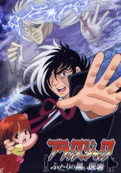 Черный Джек (фильм второй) [2005], Black Jack: The Two Doctors Of Darkness, Black Jack: Futari no Kuroi Isha, Black Jack - The Two Black Doctors, Black Jack - Futari no Kuroi Isha, Black Jack Movie (2005)