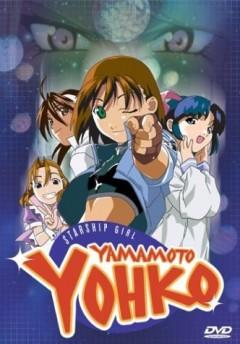 Звездная девочка Ёко Ямамото OVA-1, Starship Girl Yamamoto Yohko I, Soreyuke! Uchuu Senkan Yamamoto Yooko, Space Cruiser Yoko Yamamoto