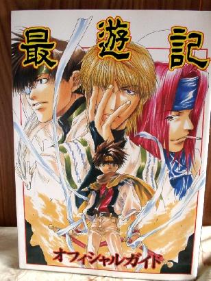 Gensou Maden Saiyuuki OVA