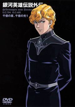Legend of Galactic Heroes: A Hundred Billion Stars, A Hundred Billion Lights