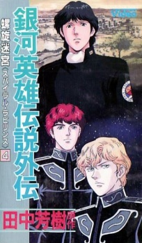 Legend of Galactic Heroes: Spiral Labyrinth
