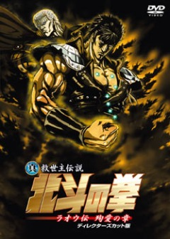 Fist of the North Star: Raoh Side Story Junai Arc
