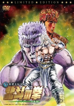 Fist of the North Star - The Legend of Toki
