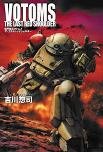 Soukou Kihei Votoms: The Last Red Shoulder, Бронированные воины Вотомы OVA-1, Armored Trooper Votoms: The Last Red Shoulder