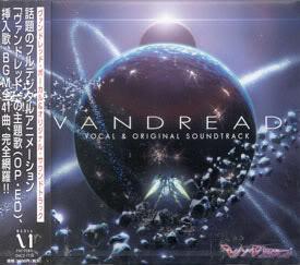 Vandread VOCAL + OSTS 1-2