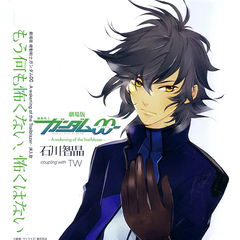 Mobile Suit Gundam 00 A Wakening Of The Trailblazer - Soundtracks Collection
