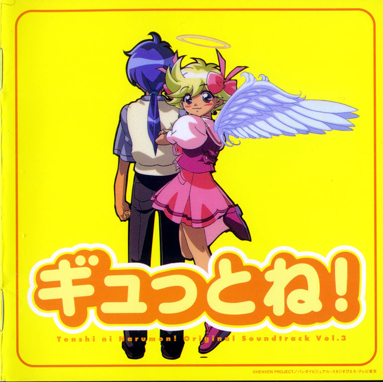 Tenshi ni Narumon! | I'm Gonna Be An Angel! Soundtrack Collection