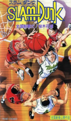 Слэм-данк (фильм второй), National Champions, Sakuragi Hanamichi!, Slam Dunk: Zenkoku Seiha da! Sakuragi Hanamichi, Slam Dunk movie 2, SLAM DUNK