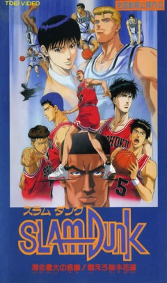 Слэм-данк (фильм третий), Slam Dunk movie 3, Slam Dunk: Shouhoku Saidai no Kiki! Moero Sakuragi Hanamichi, SLAM DUNK
