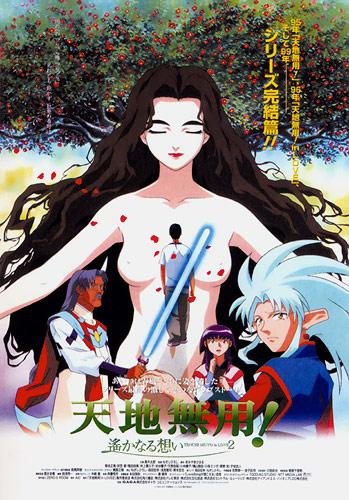 Тэнти - лишний! (фильм третий), Tenchi Muyo Movie 3: Tenchi Forever!, Tenchi Muyou! in Love 2 - Haruka Naru Omoi, Tenchi Muyo! in Love 2 - Haruka Naru Omoi, Tenchi Muyo! In Love 2: Haruka Naru Omoi, Tenchi Muyo: Haruka Naru Omoi, Tenchi the Movie 3